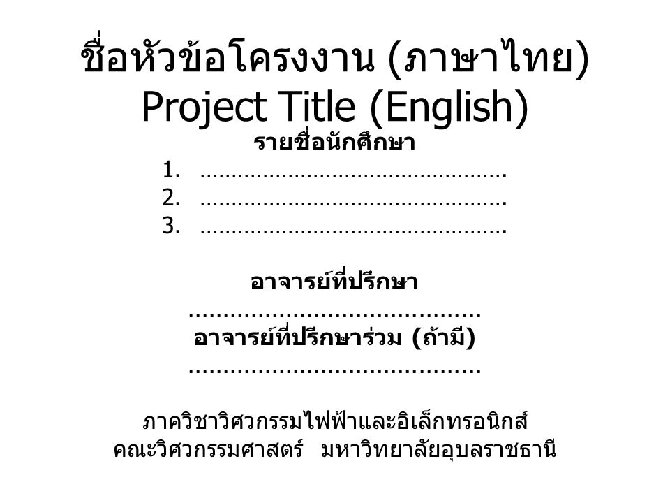ชื่อหัวข้อโครงงาน (ภาษาไทย) Project Title (English)