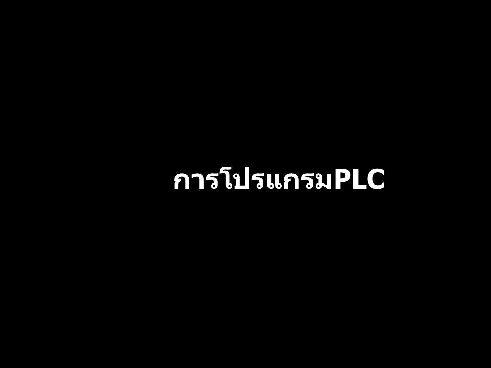 การโปรแกรมPLC