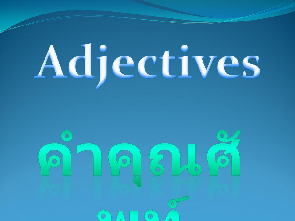Adjectives คำคุณศัพท์