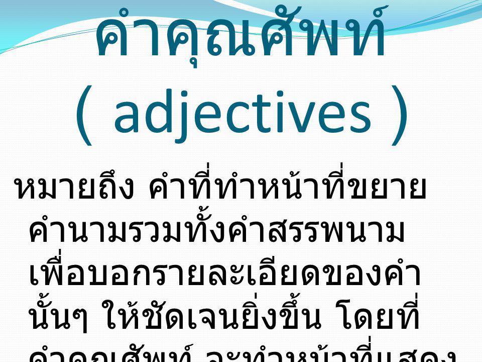 คำคุณศัพท์ ( adjectives )