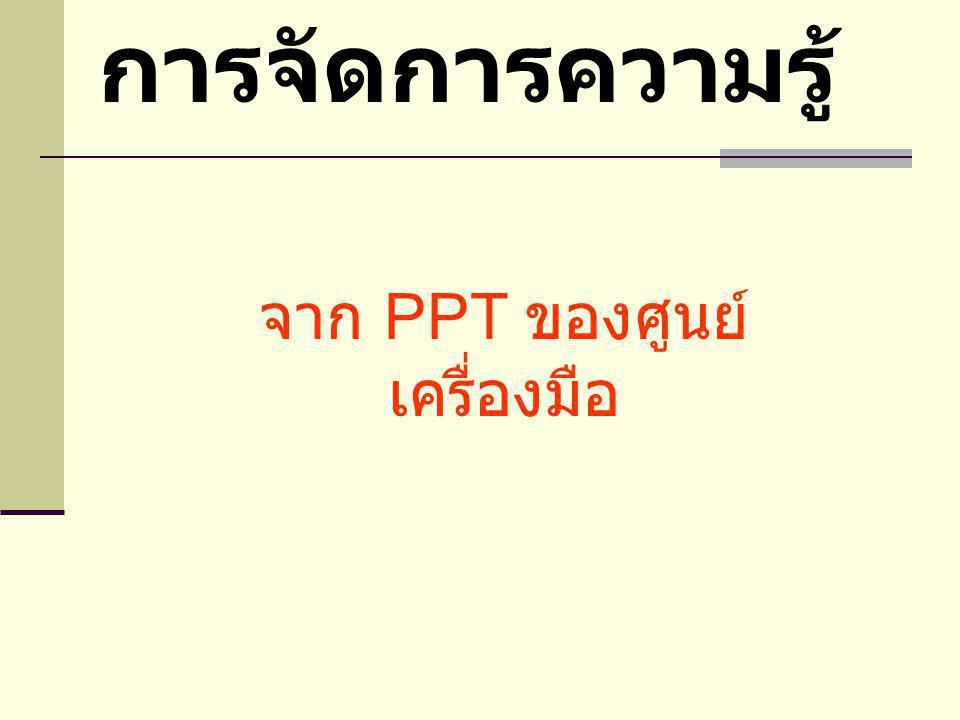 จาก PPT ของศูนย์เครื่องมือ