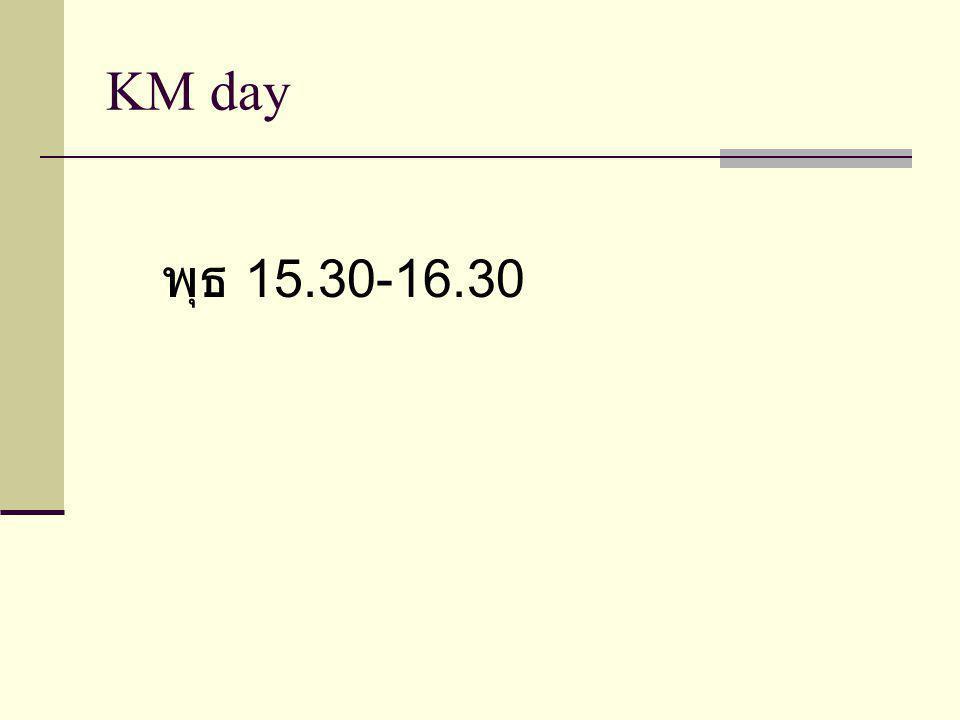 KM day พุธ 15.30-16.30