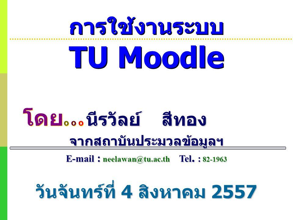 การใช้งานระบบ TU Moodle