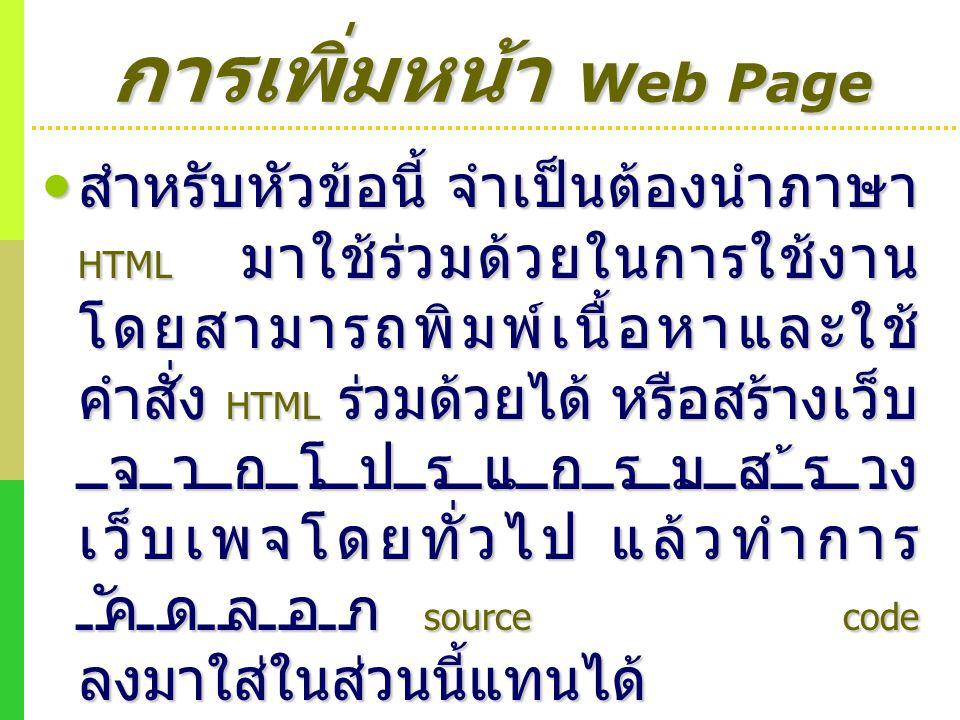 การเพิ่มหน้า Web Page