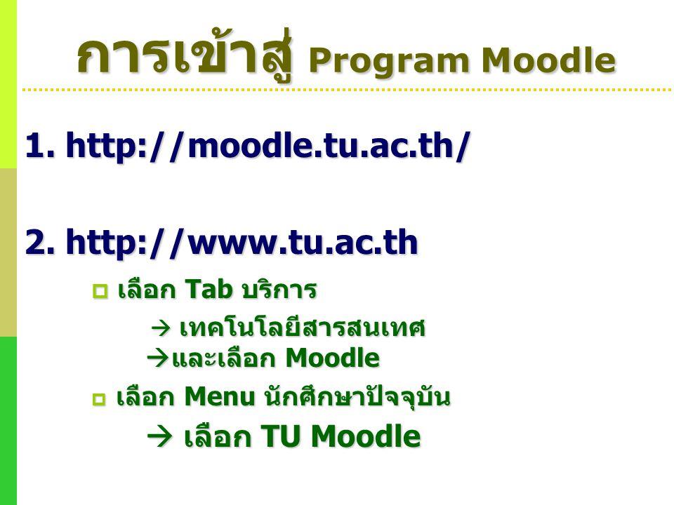 การเข้าสู่ Program Moodle