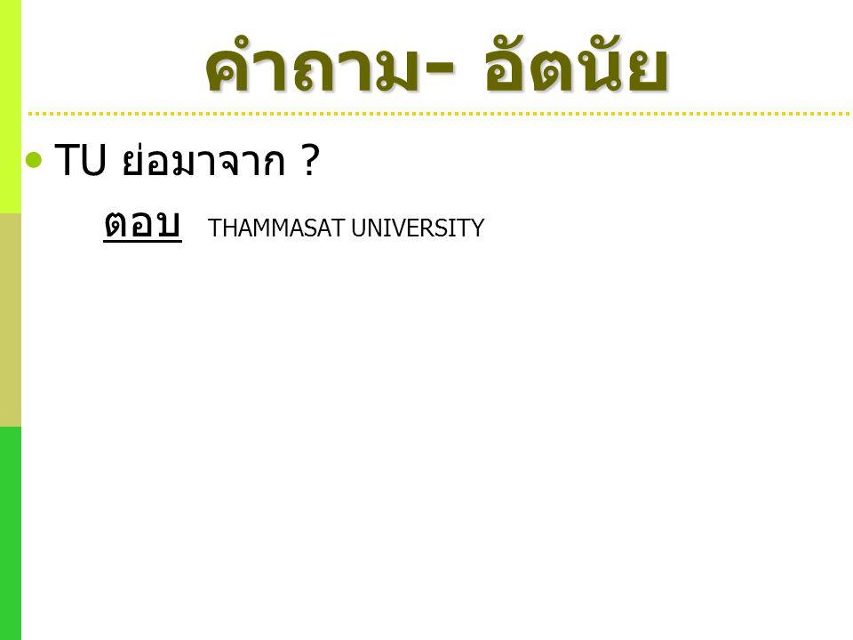 คำถาม- อัตนัย TU ย่อมาจาก ตอบ THAMMASAT UNIVERSITY