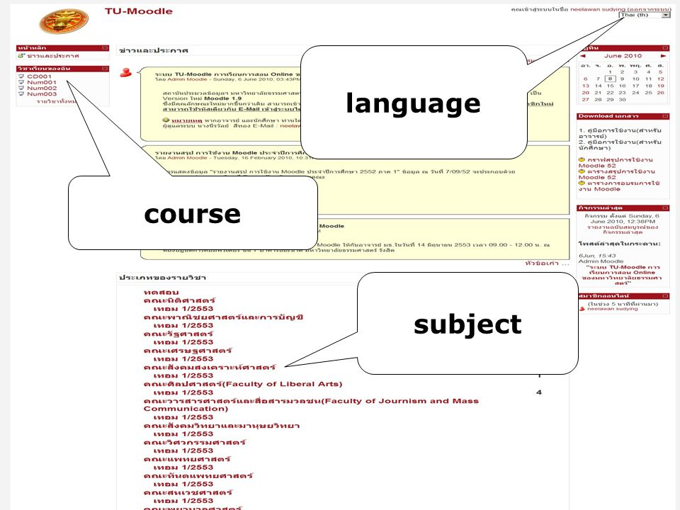 language course subject
