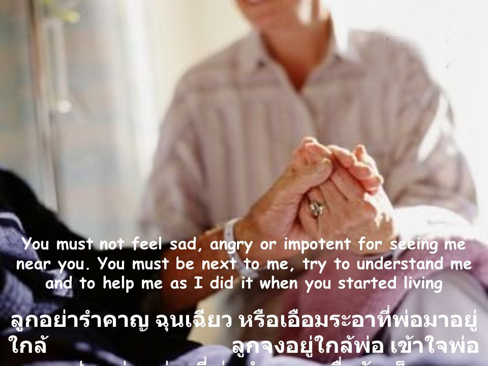 You must not feel sad, angry or impotent for seeing me near you