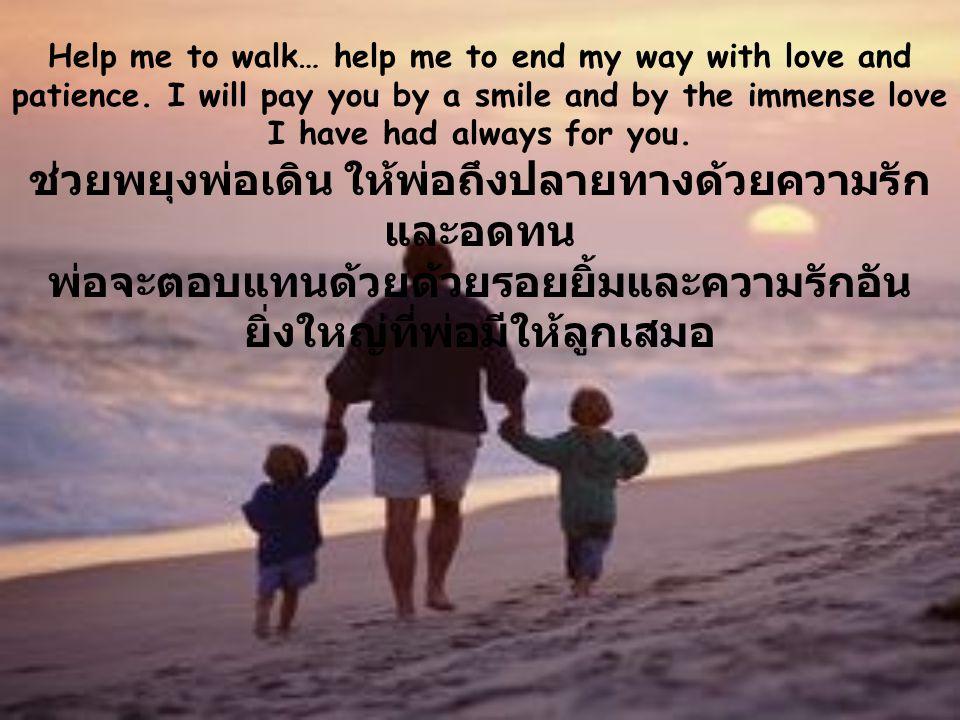 ช่วยพยุงพ่อเดิน ให้พ่อถึงปลายทางด้วยความรักและอดทน