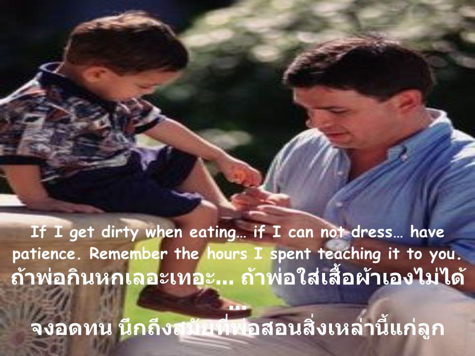 ถ้าพ่อกินหกเลอะเทอะ... ถ้าพ่อใส่เสื้อผ้าเองไม่ได้...