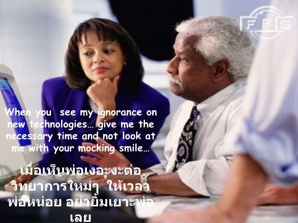 เมื่อเห็นพ่อเงอะงะต่อวิทยาการใหม่ๆ ให้เวลาพ่อหน่อย อย่ายิ้มเยาะพ่อเลย