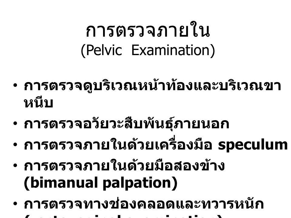 การตรวจภายใน (Pelvic Examination)