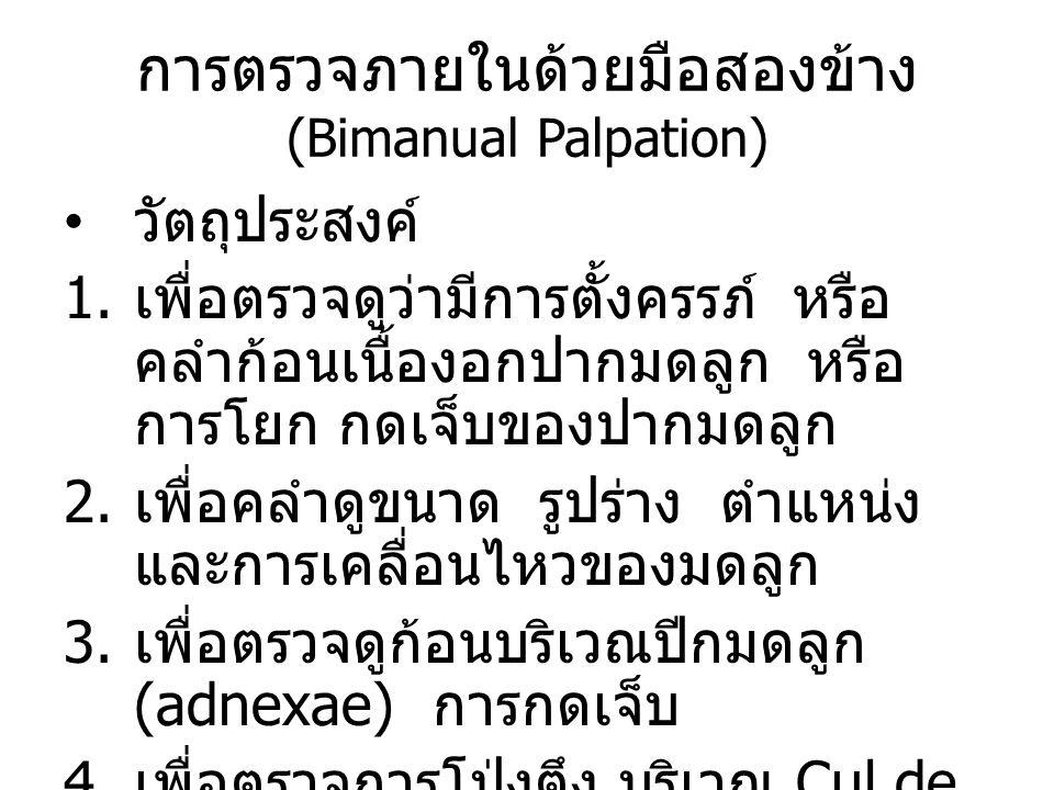 การตรวจภายในด้วยมือสองข้าง (Bimanual Palpation)