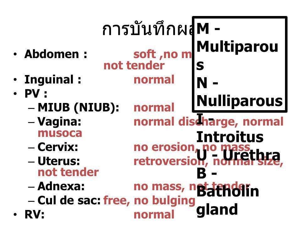 การบันทึกผล M - Multiparous N - Nulliparous I - Introitus