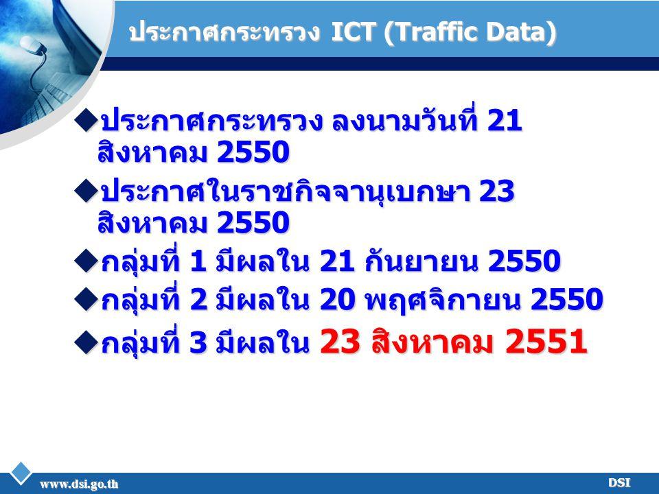 ประกาศกระทรวง ICT (Traffic Data)