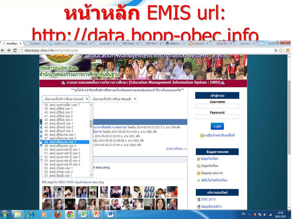 หน้าหลัก EMIS url: http://data.bopp-obec.info