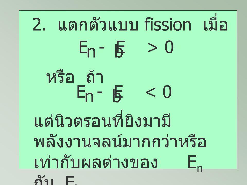 2. แตกตัวแบบ fission เมื่อ