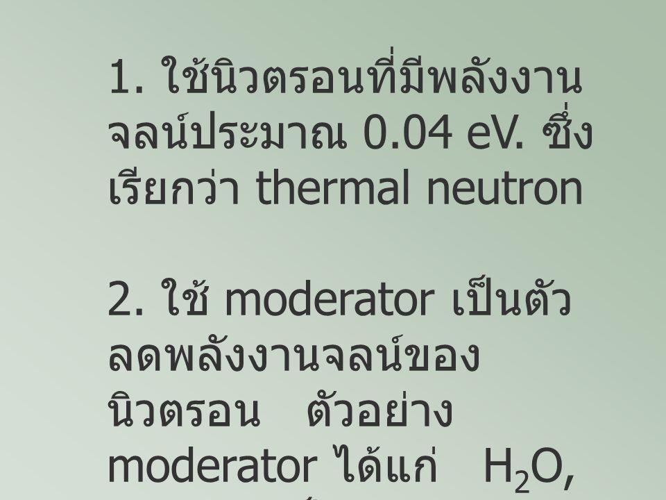 1. ใช้นิวตรอนที่มีพลังงานจลน์ประมาณ 0. 04 eV