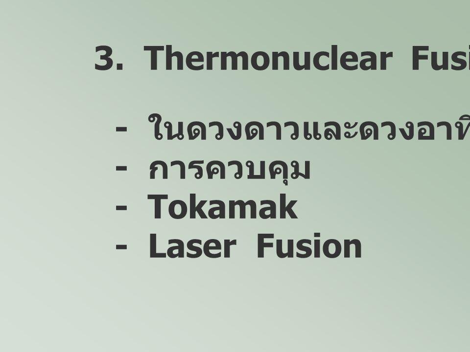 3. Thermonuclear Fusion - ในดวงดาวและดวงอาทิตย์ - การควบคุม - Tokamak - Laser Fusion