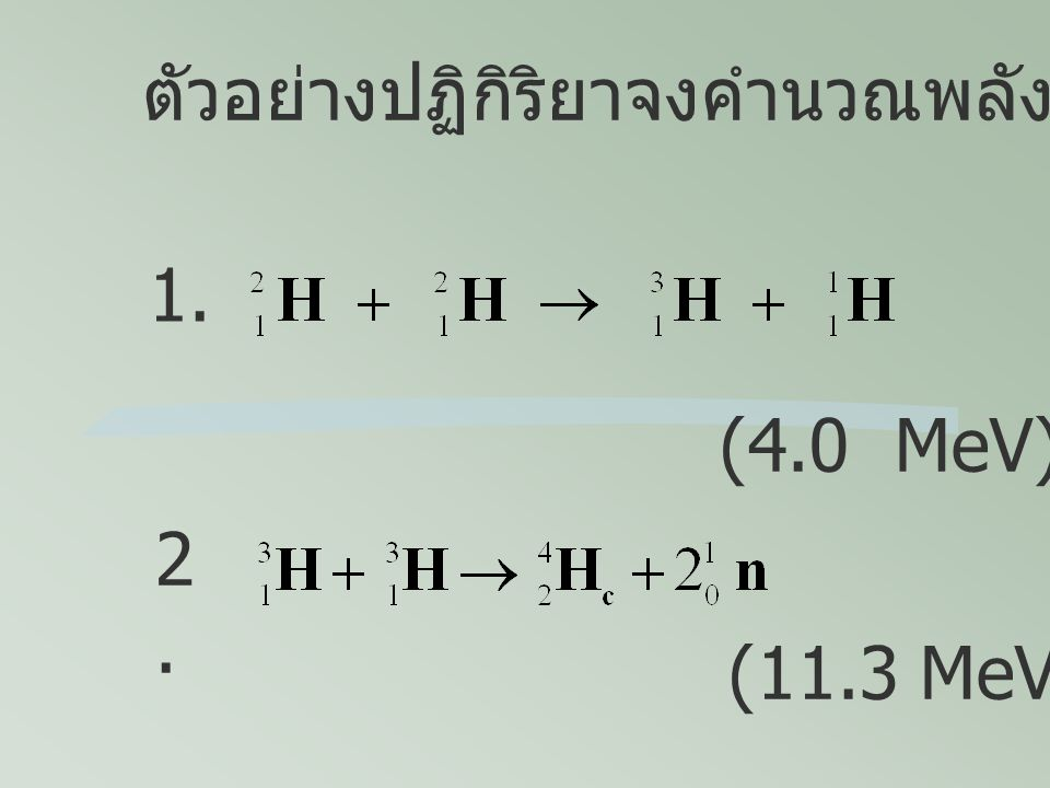 ตัวอย่างปฏิกิริยาจงคำนวณพลังงานที่เกิดขึ้น
