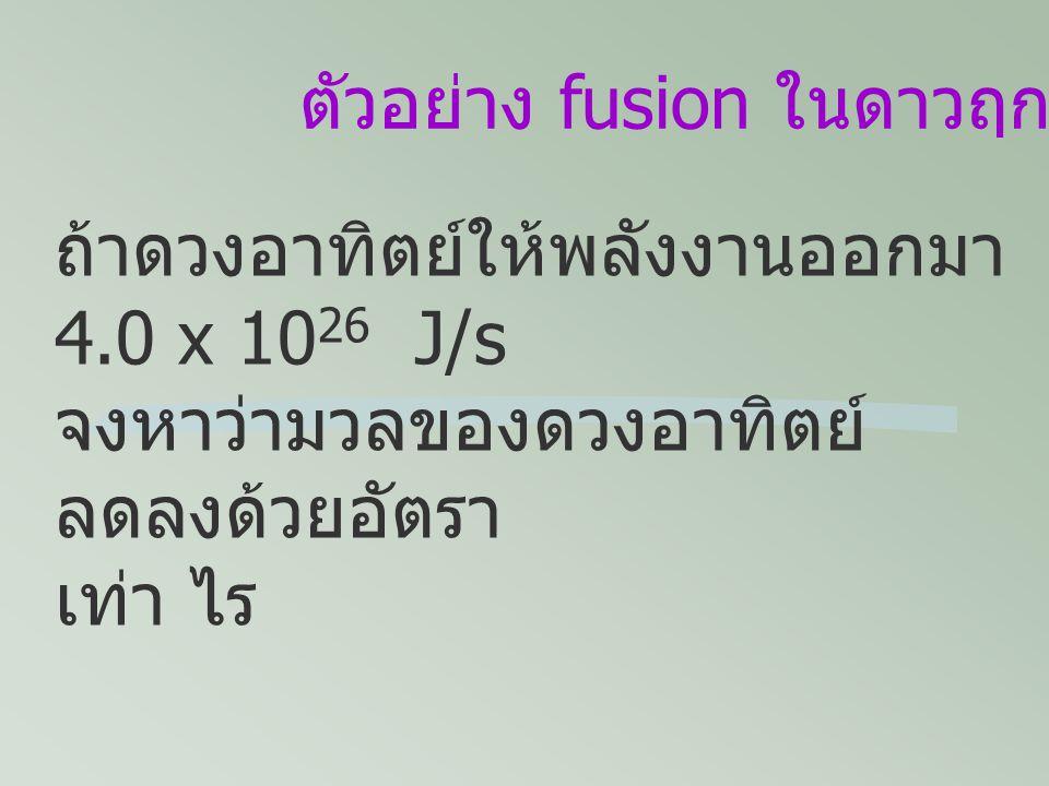 ตัวอย่าง fusion ในดาวฤกษ์