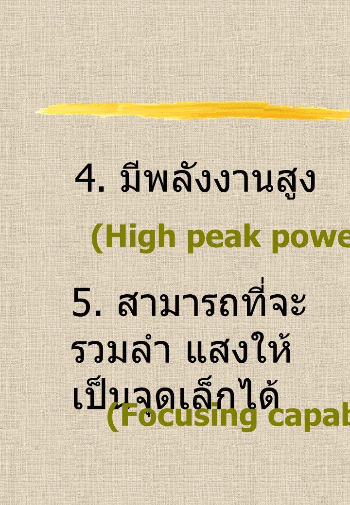 5. สามารถที่จะรวมลำ แสงให้ เป็นจุดเล็กได้