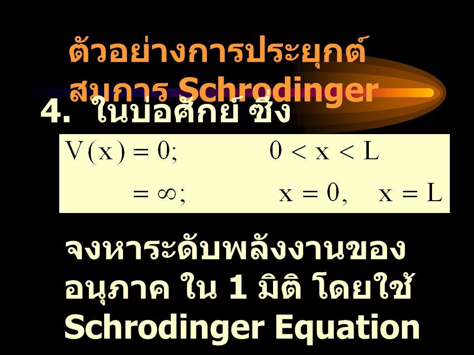 ตัวอย่างการประยุกต์สมการ Schrodinger