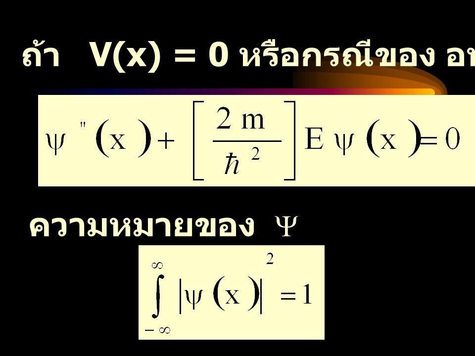 ถ้า V(x) = 0 หรือกรณีของ อนุภาคอิสระจะได้ว่า