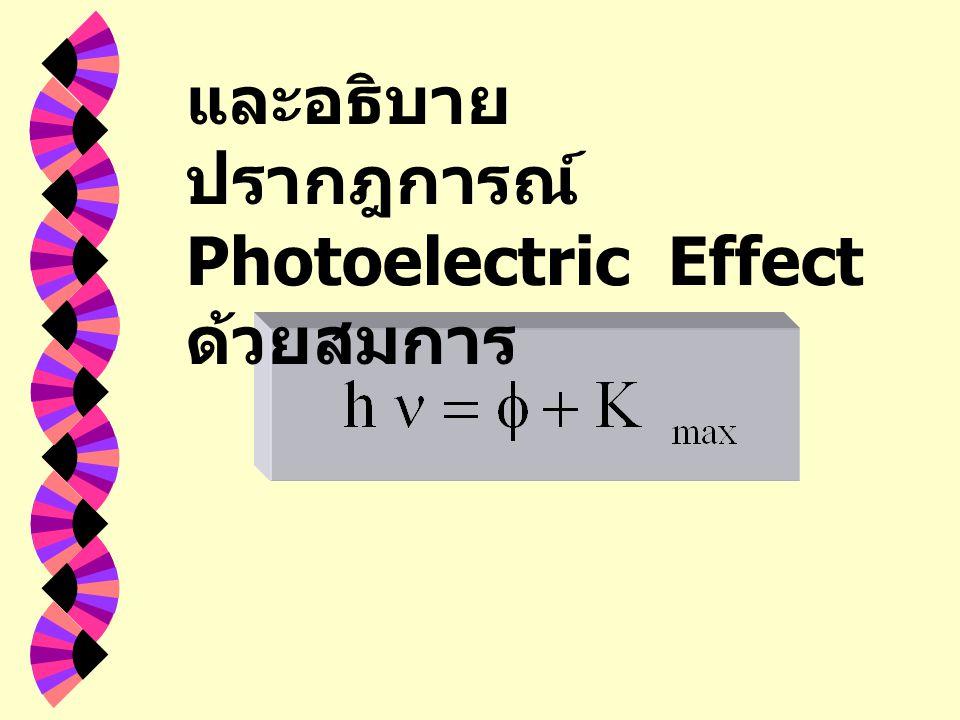 และอธิบายปรากฎการณ์ Photoelectric Effect ด้วยสมการ