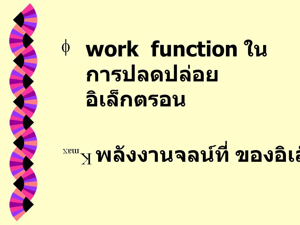 work function ในการปลดปล่อยอิเล็กตรอน