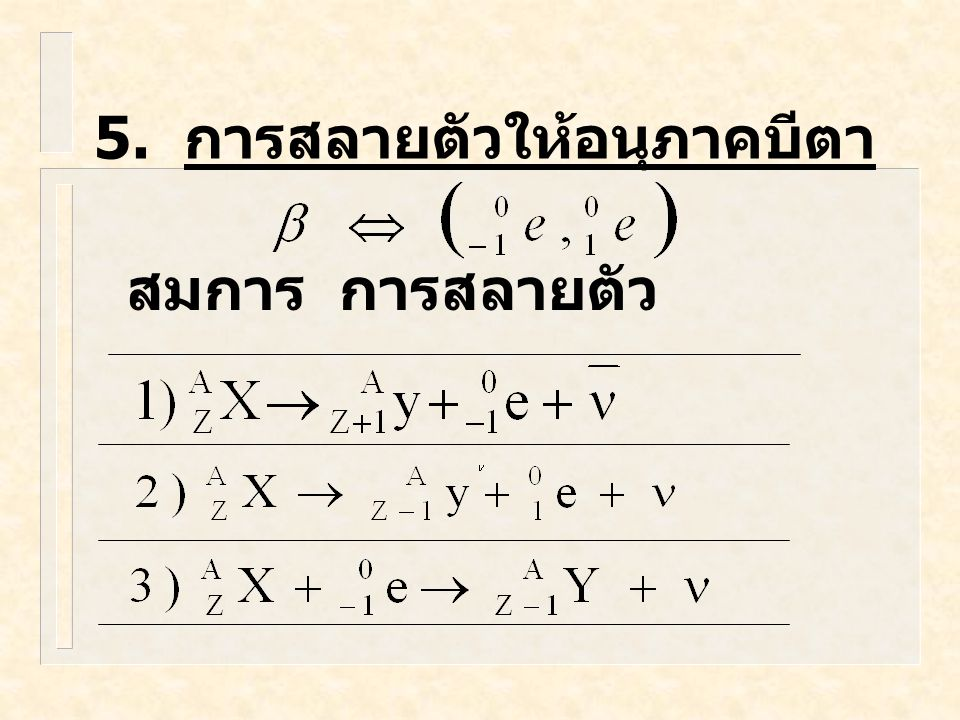 5. การสลายตัวให้อนุภาคบีตา