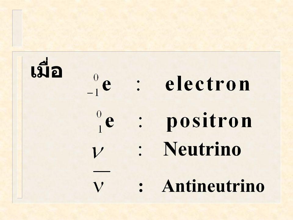 เมื่อ : Neutrino : Antineutrino
