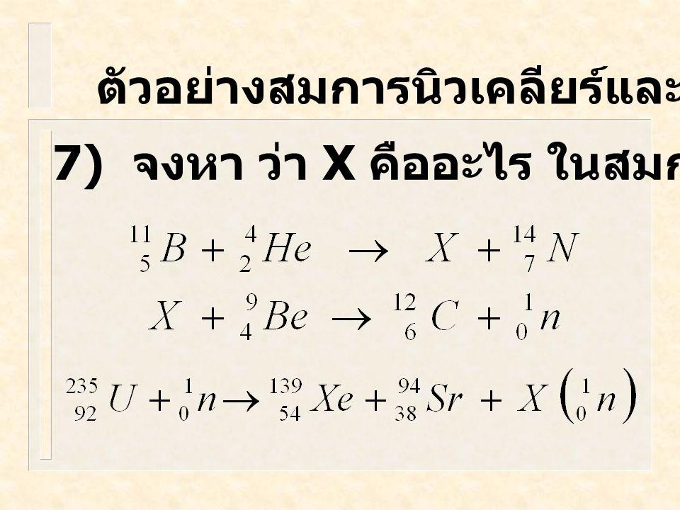 ตัวอย่างสมการนิวเคลียร์และการสลายตัว