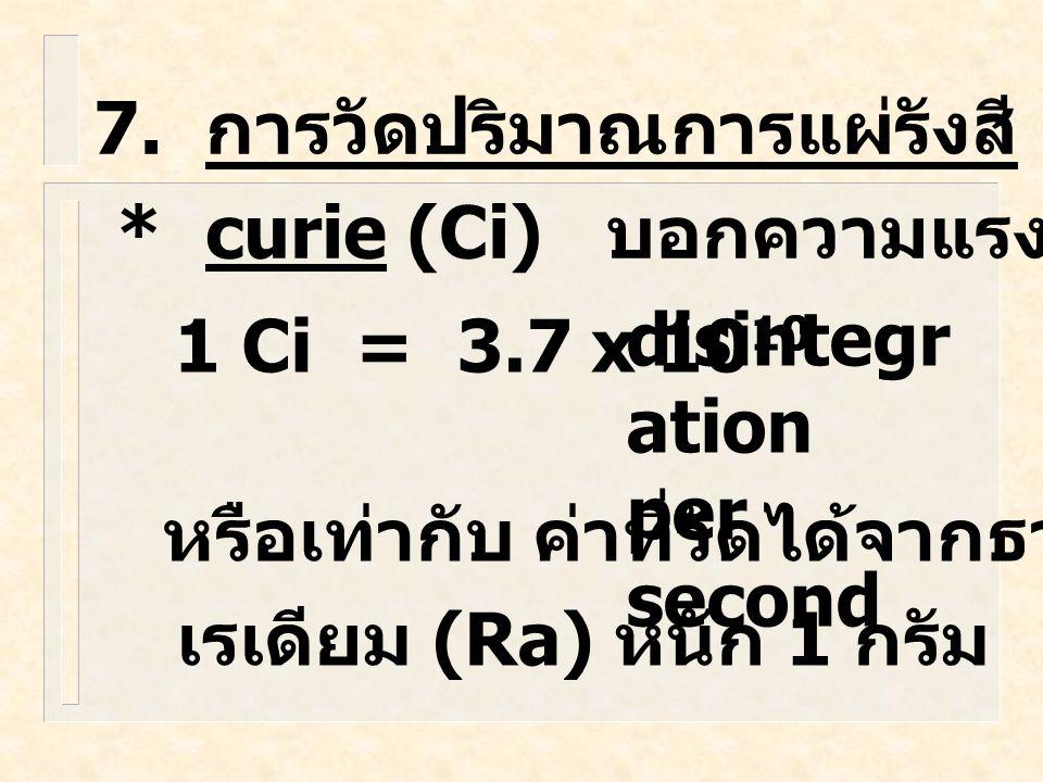 7. การวัดปริมาณการแผ่รังสี
