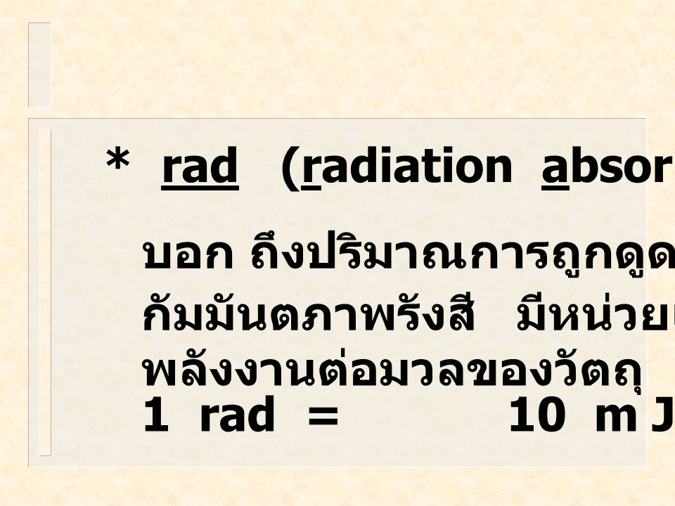 * rad (radiation absorbed dose)