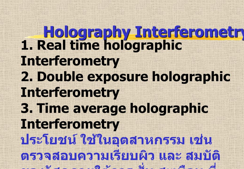 Holography Interferometry