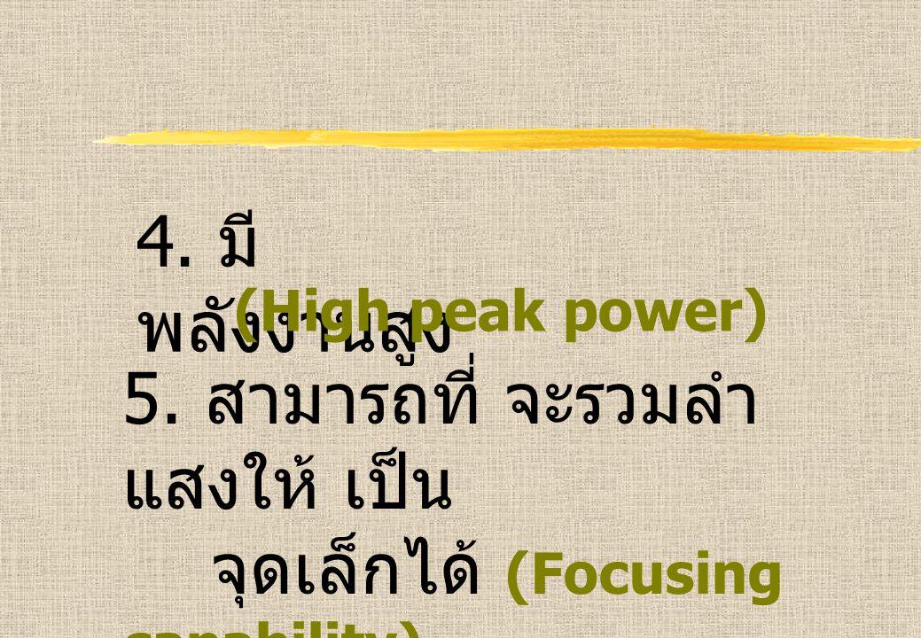 5. สามารถที่ จะรวมลำ แสงให้ เป็น จุดเล็กได้ (Focusing capability)