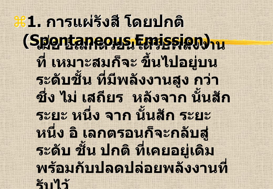 1. การแผ่รังสี โดยปกติ(Spontaneous Emission)