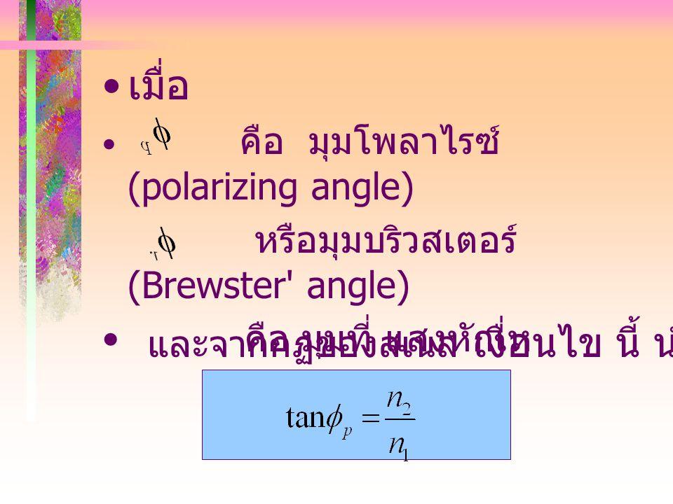 เมื่อ หรือมุมบริวสเตอร์ (Brewster angle) คือ มุมที่ แสงหักเห