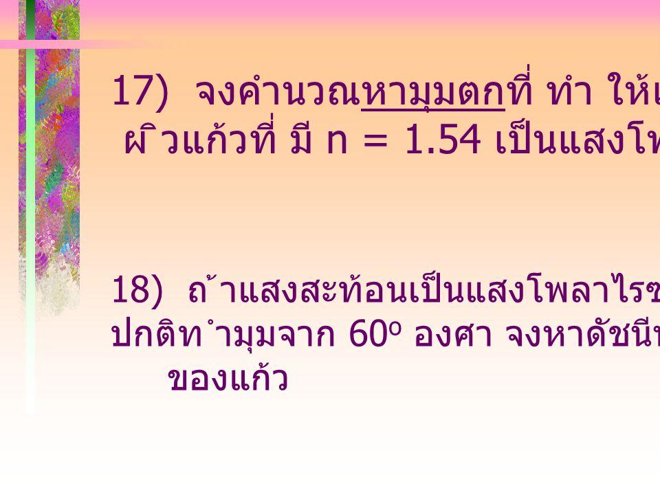 17) จงคำนวณหามุมตกที่ ทำ ให้แสงสะท้อนบน