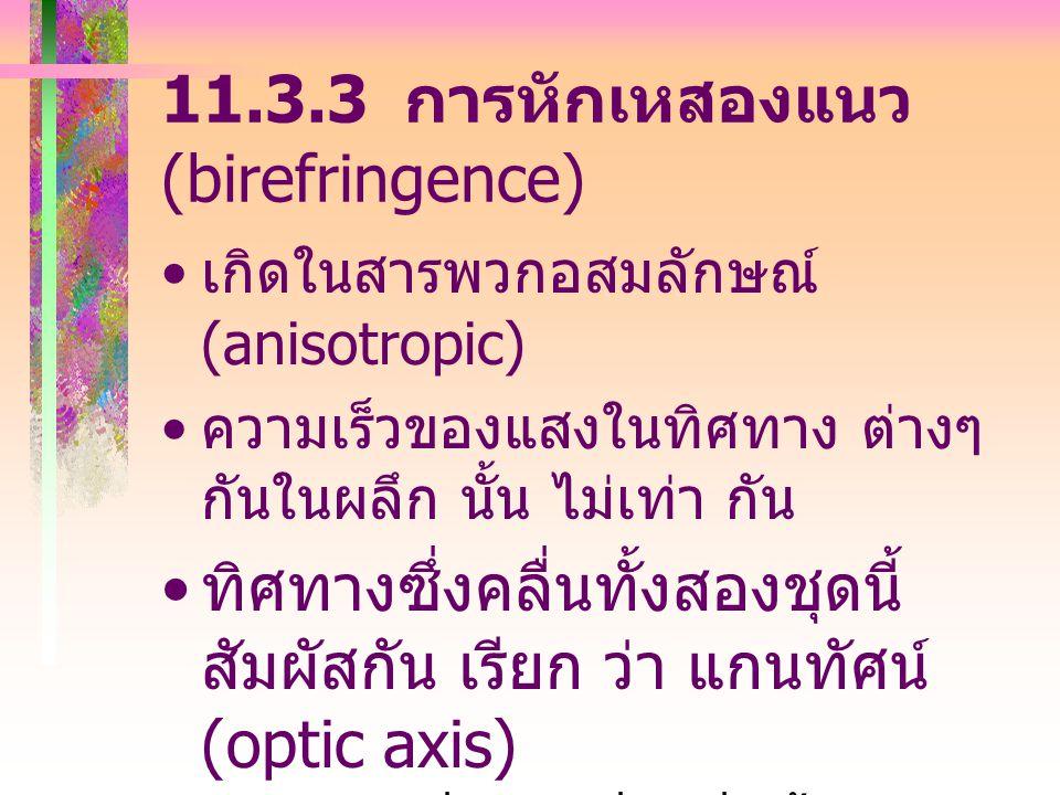 11.3.3 การหักเหสองแนว (birefringence)
