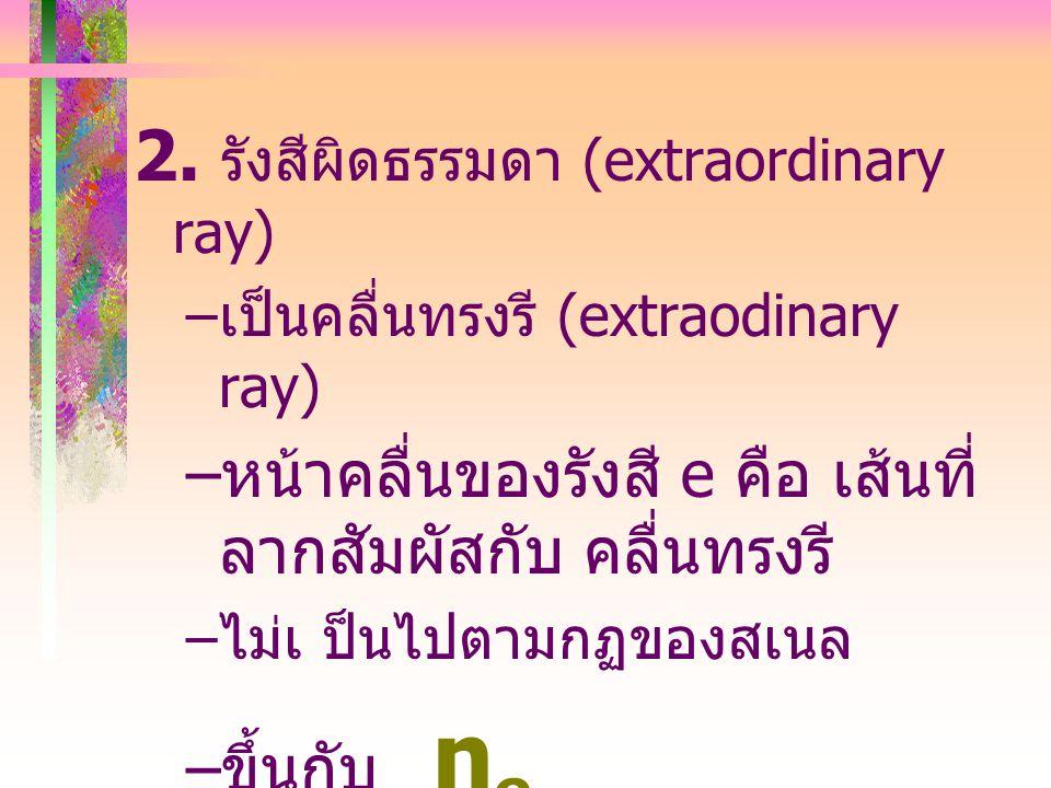 2. รังสีผิดธรรมดา (extraordinary ray)