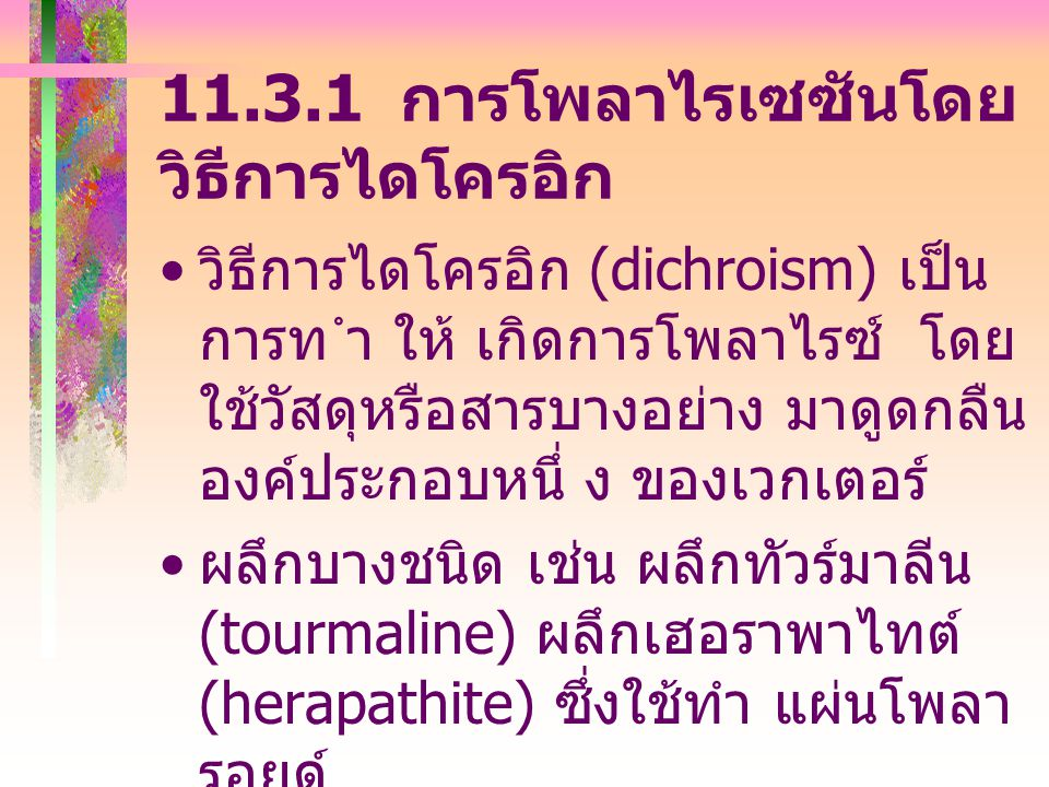 11.3.1 การโพลาไรเซซันโดยวิธีการไดโครอิก