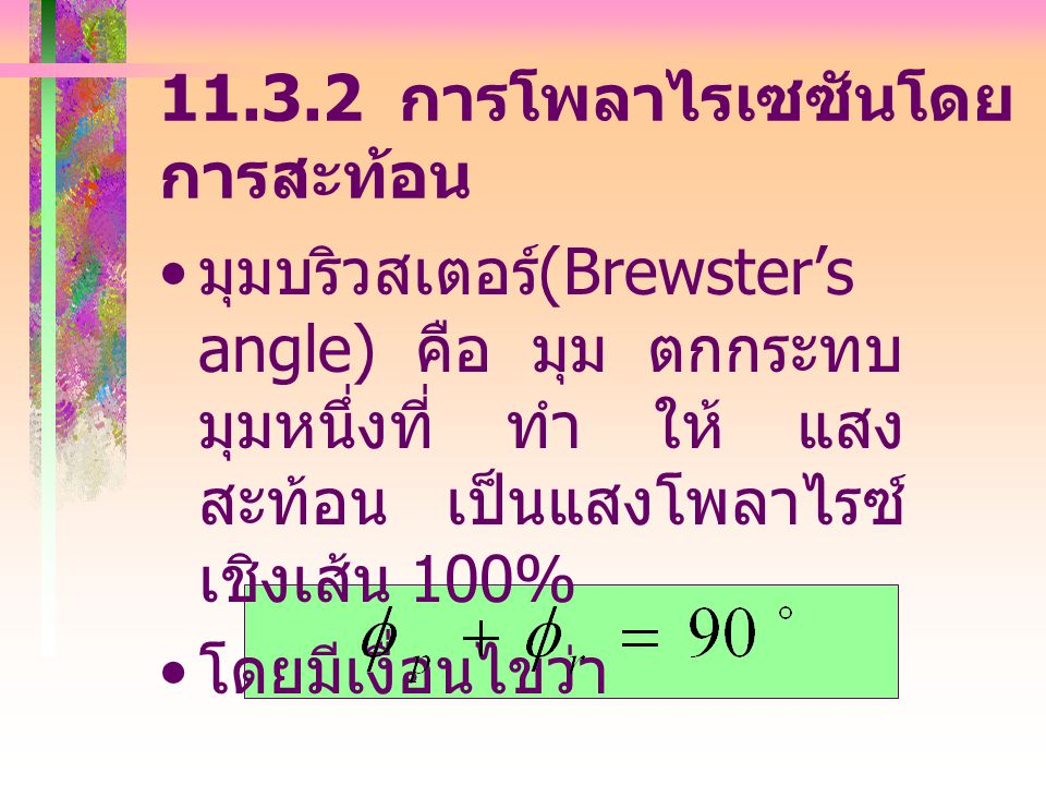 11.3.2 การโพลาไรเซซันโดยการสะท้อน