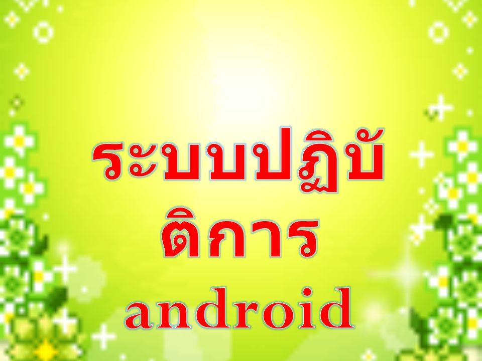 ระบบปฏิบัติการ android
