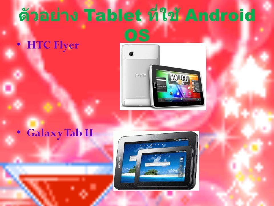 ตัวอย่าง Tablet ที่ใช้ Android OS