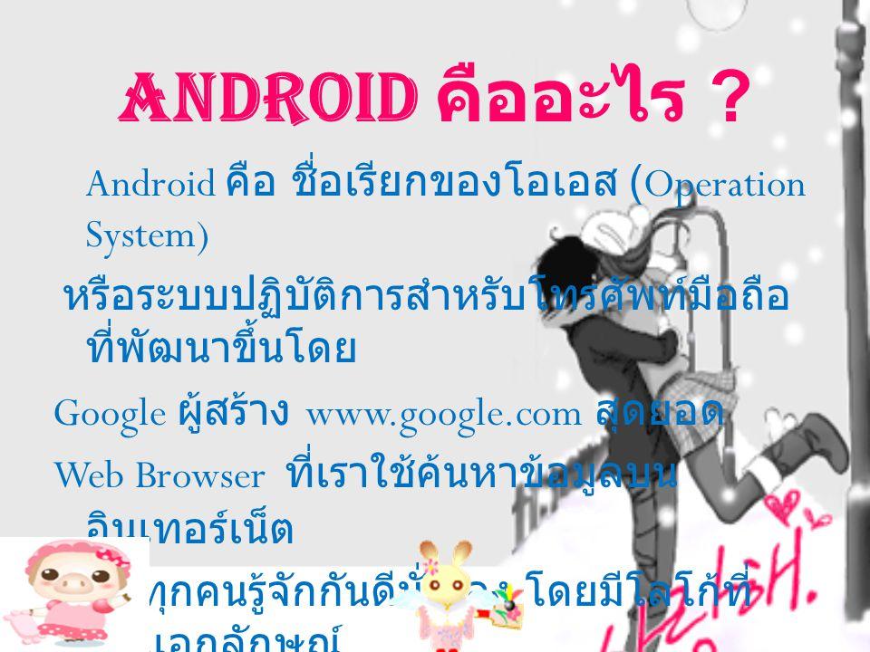 Android คืออะไร Android คือ ชื่อเรียกของโอเอส (Operation System) หรือระบบปฏิบัติการสำหรับโทรศัพท์มือถือที่พัฒนาขึ้นโดย.
