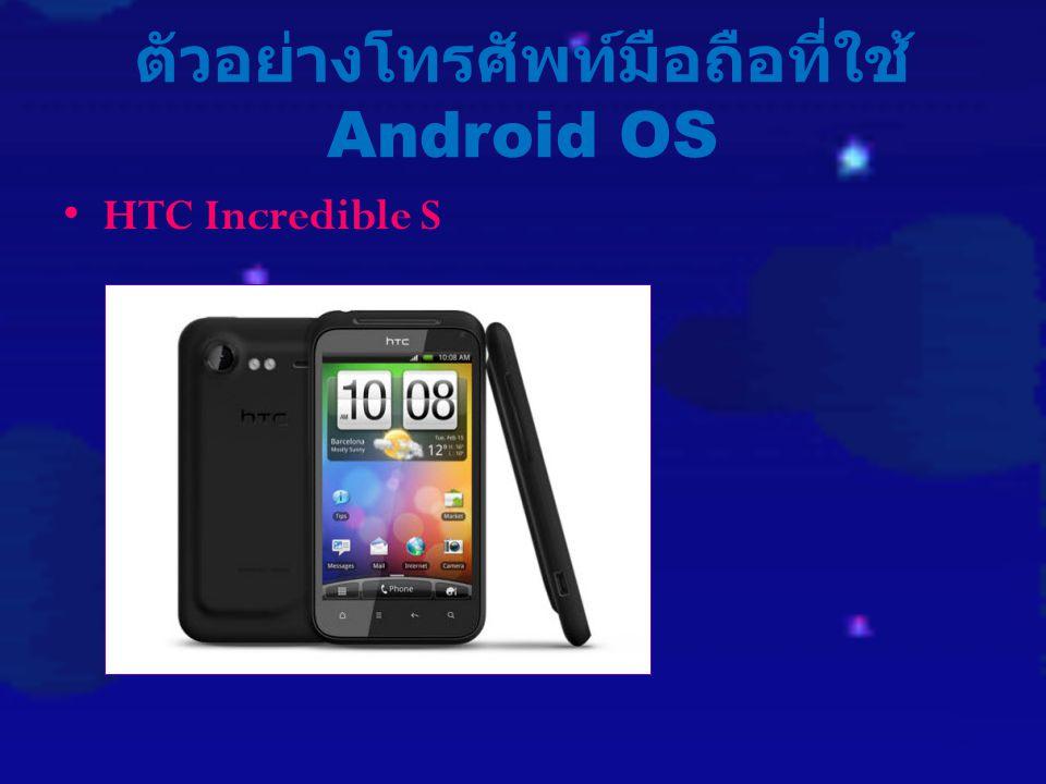 ตัวอย่างโทรศัพท์มือถือที่ใช้ Android OS