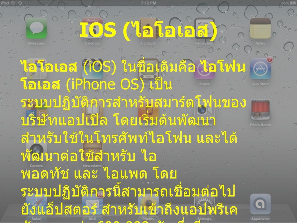 IOS (ไอโอเอส)
