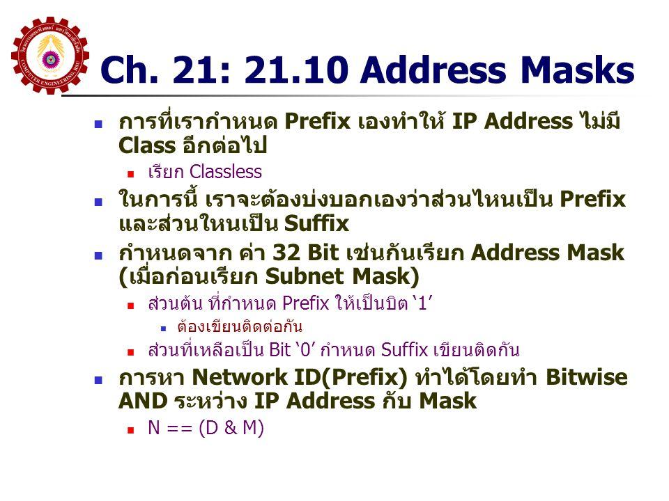 Ch. 21: 21.10 Address Masks การที่เรากำหนด Prefix เองทำให้ IP Address ไม่มี Class อีกต่อไป. เรียก Classless.
